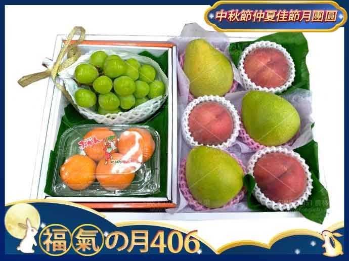 0805中秋節禮盒預購款_210805_13