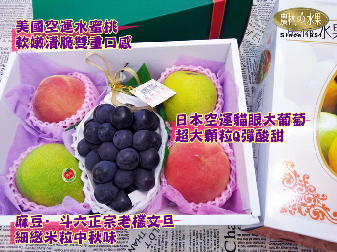 日本水果 日本水果禮盒 日本水果專賣店 頂級水果禮盒 高級水果禮盒