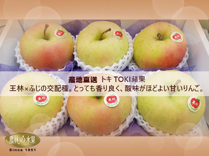 日本青森蘋果 TOKI蘋果 日本進口水果