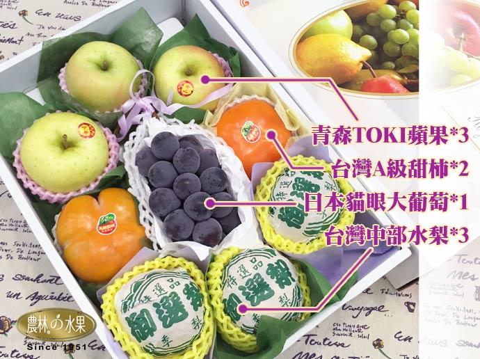 日本青森蘋果 日本貓眼葡萄 日本水果
