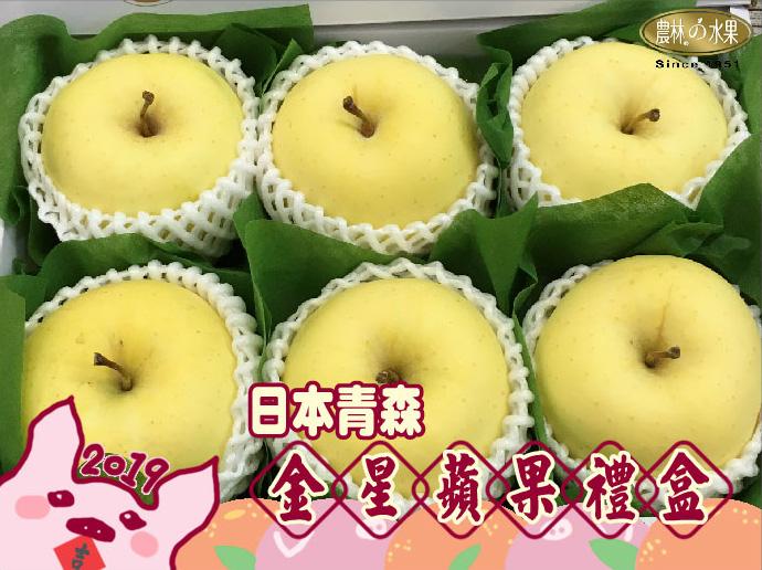 蘋果禮盒 年節禮盒 過年禮盒推薦