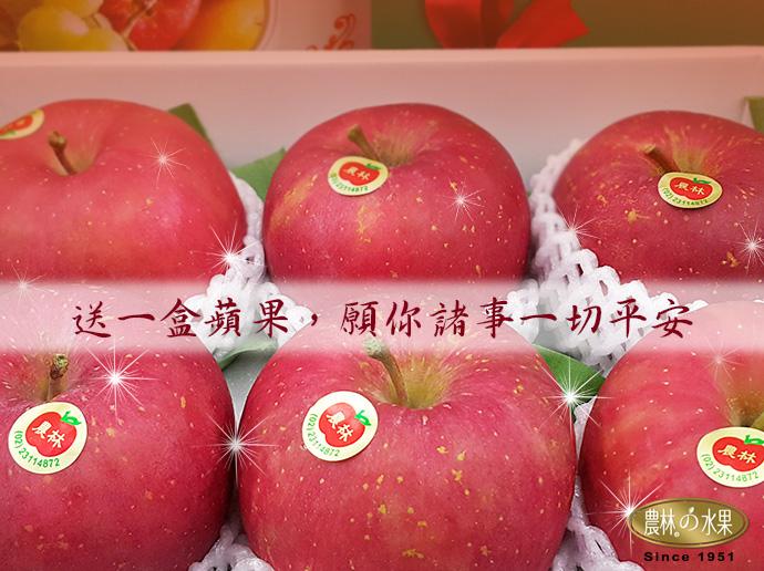 日本富士蘋果 日本蘋果 日本進口水果