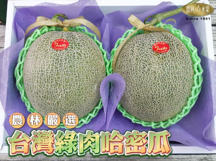 台灣哈密瓜 哈密瓜 台灣水果