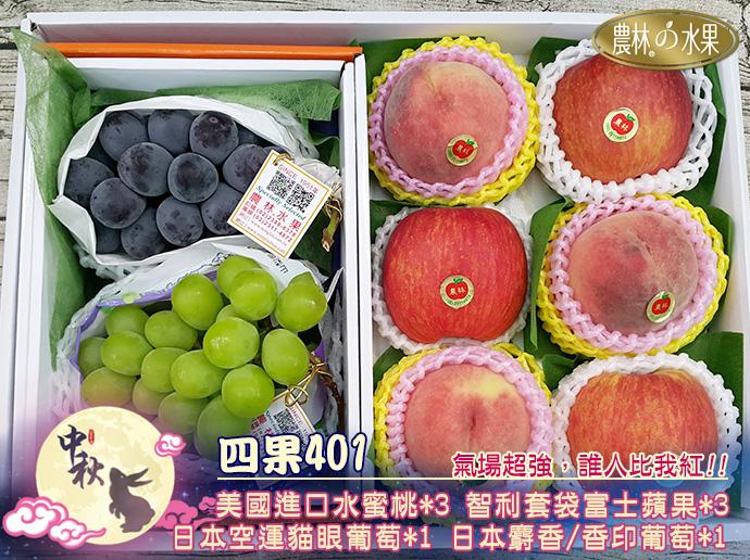 日本麝香葡萄 日本貓眼葡萄 紐西蘭富士蘋果 美國水蜜桃