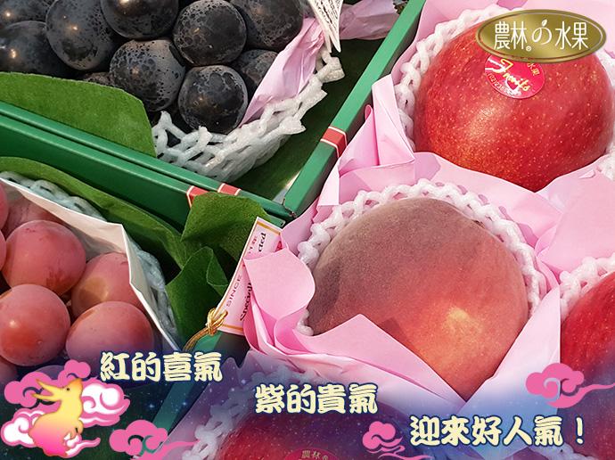 中秋水果禮盒 日本貓眼葡萄 美國水蜜桃