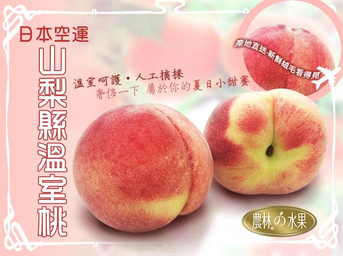 日本空運溫室水蜜桃