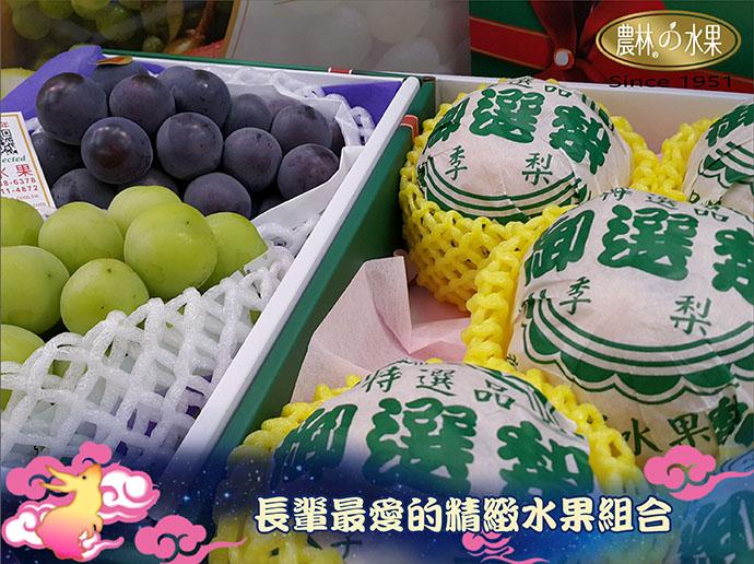 中秋水果禮盒 中秋伴手禮 日本麝香葡萄