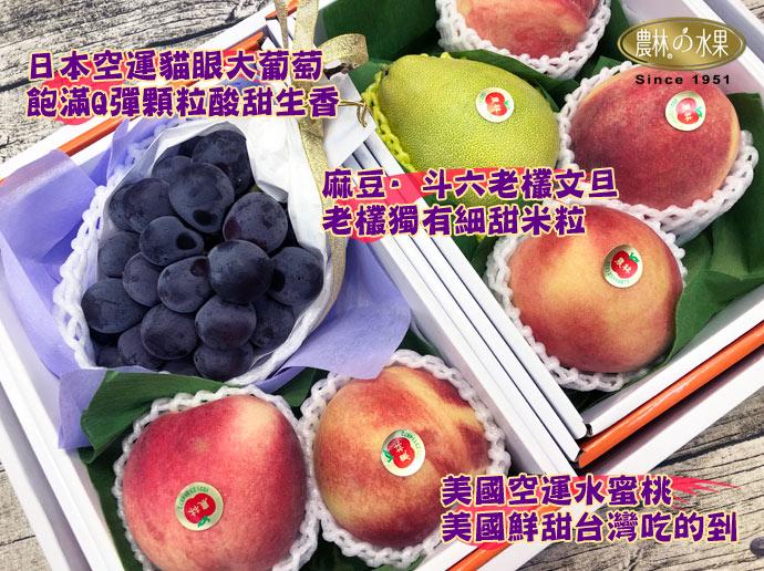 中秋水果禮盒 當季水果禮盒 中秋伴手禮 日本水果禮盒 網購水果禮盒宅配推薦