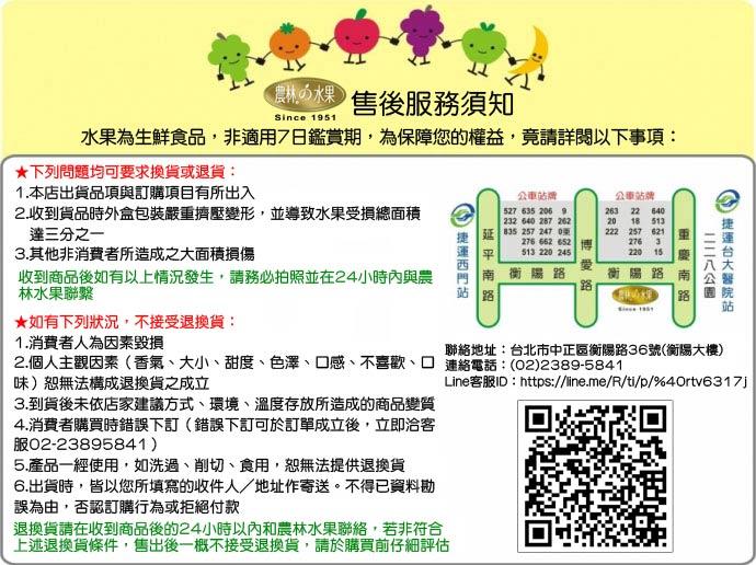 水果禮盒 台北