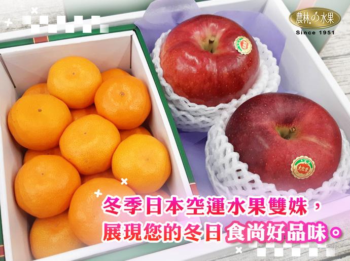日本青森蘋果 日本蜜柑 日本水果