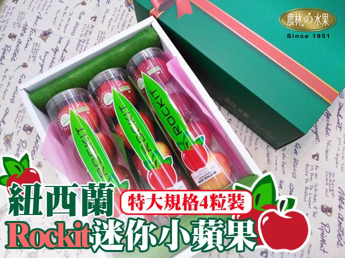 紐西蘭進口Rockit Apple管裝小蘋果 當季水果禮盒網購宅配推薦