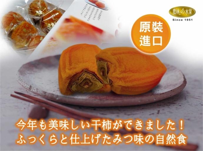 日本柿餅 日本柿子餅 春節過年水果禮盒 台灣蓮霧水果禮盒 當季日本水果禮盒 日本溫室蜜柑禮盒 日本金桔水果禮盒 日本草莓水果禮盒