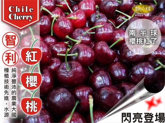 農林水果-櫻桃禮盒-智利櫻桃禮盒-空運櫻桃禮盒