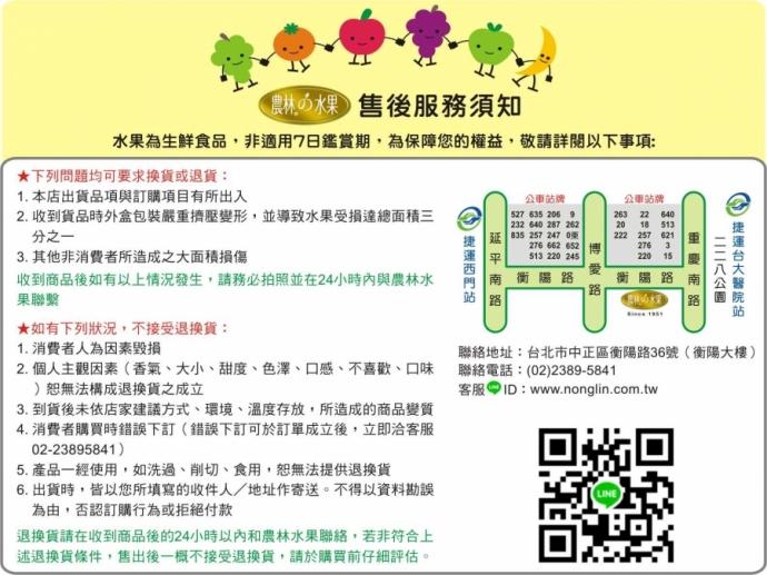 台北買水果 水果禮盒 台北