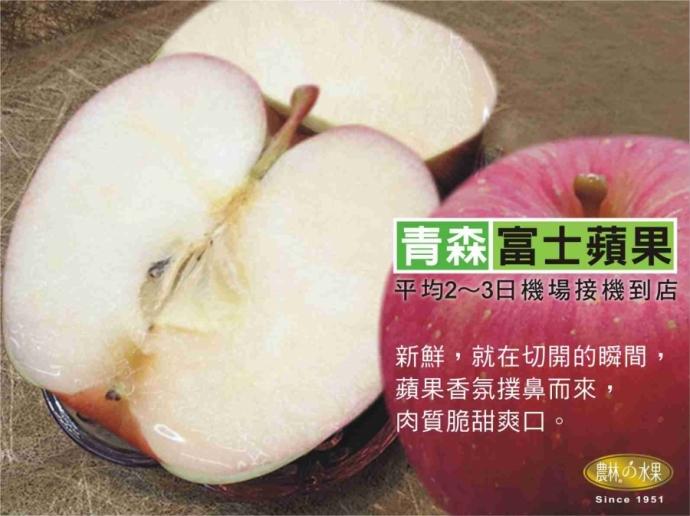 日本青森蘋果 蘋果禮盒 富士蘋果